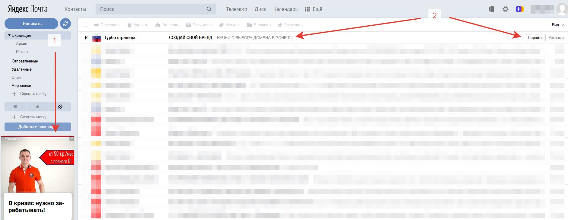 Места размещения рекламы в интерфейсе Яндекс Почты