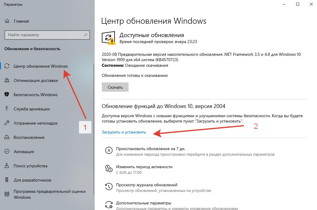 Обновление функций для Windows 10, версия 2004