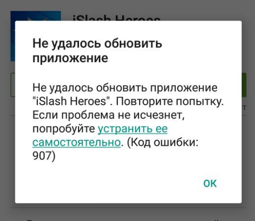 Не удалось обновить приложение – код ошибки 907