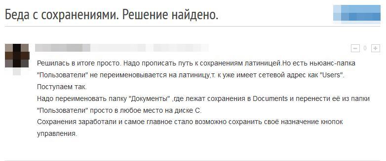 Переименовываем и переносим папку Documents