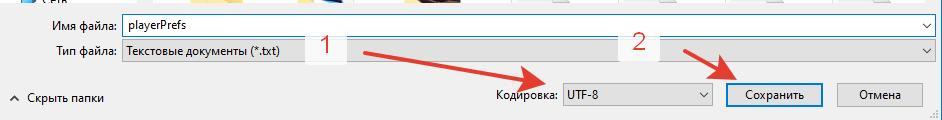 Сохраняем файл с кодировкой UTF-8