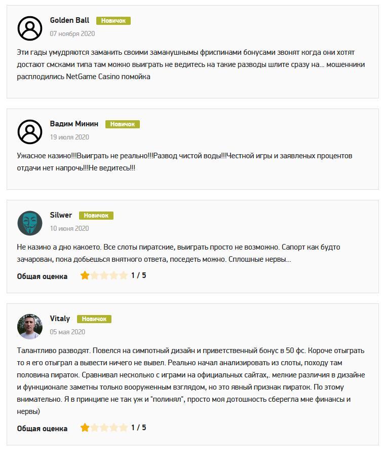 Отзывы о NetGame