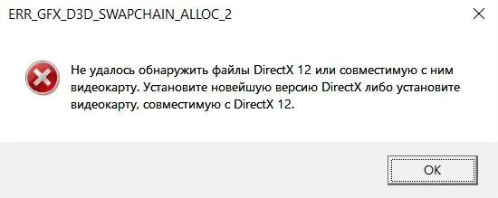 Не удалось обнаружить файлы Directx 12