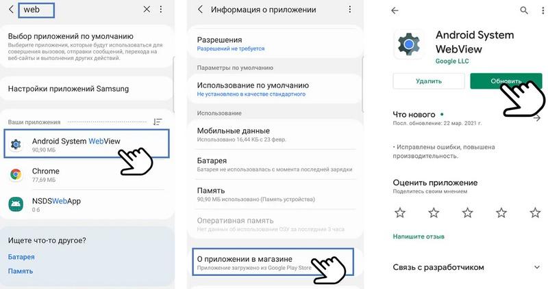 Порядок обновления Android System WebView