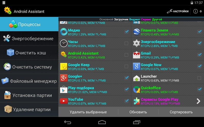 Интерфейс Assistant for Android
