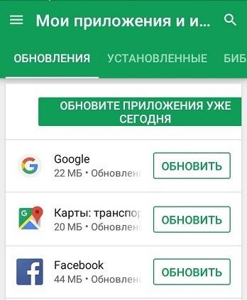 Обновление приложений на Андроиде