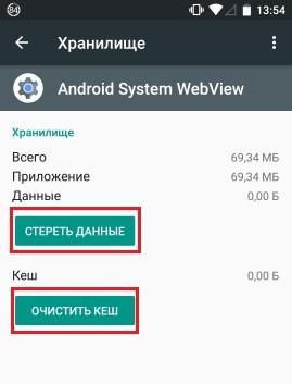 Как удалить кеш и данных у WebView