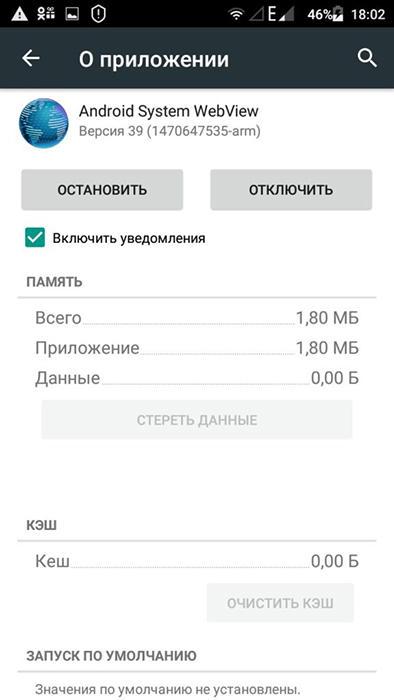 Удаление приложения WebView