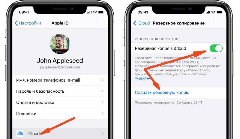 Резервное копирование через iCloud
