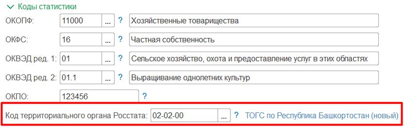 проверка кода ФСГС