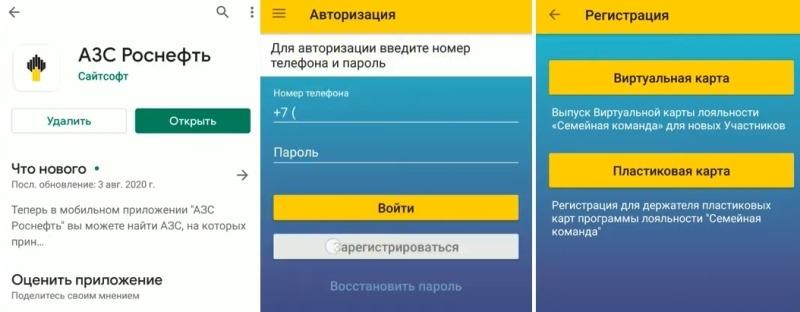 Регистрация виртуальной карты Роснефти