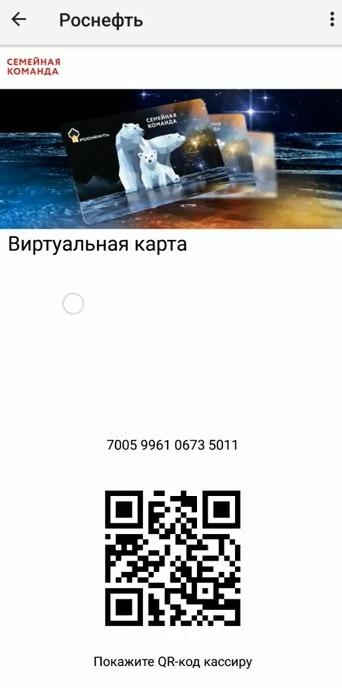 виртуальная карта роснефти
