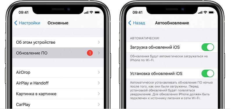 Стандартный процесс обновления iOS