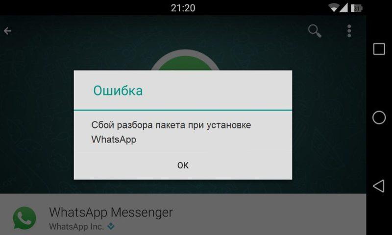 Окно с ошибкой на андроиде «Сбой разбора пакета при установке…»
