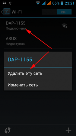 удаление сети из списка Wi-Fi соединений на андроиде