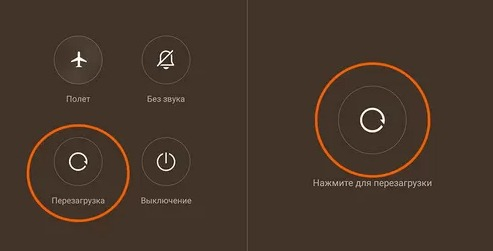 перезагрузка Xiaomi