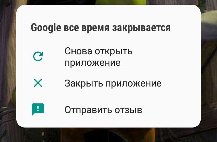 закрытие программ на андроиде