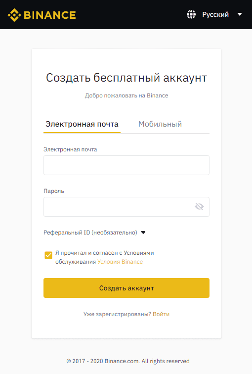 Регистрация на Binance