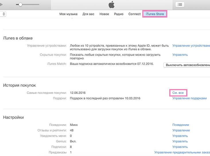 История покупок iTunes