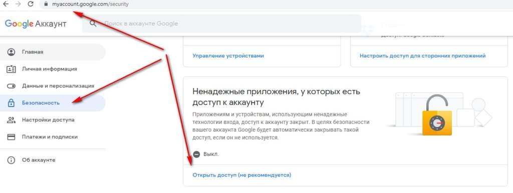 предоставление доступа к ненадежным приложениям к google аккаунту