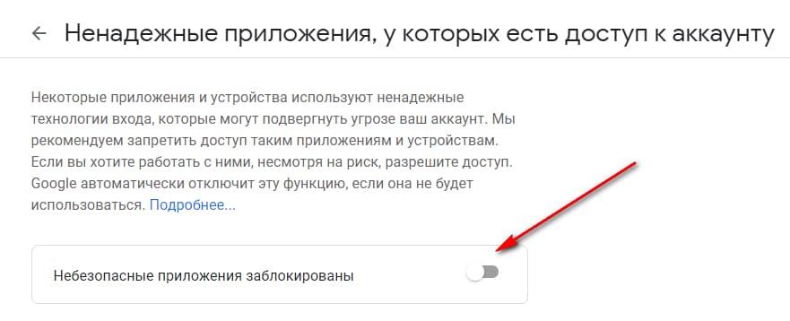 активация доступа ненадежным приложениям к аккаунту google