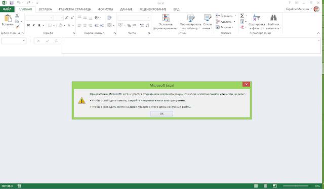 Приложению Microsoft Excel (Word) не удается открыть или сохранить документы из-за нехватки памяти или места на диске