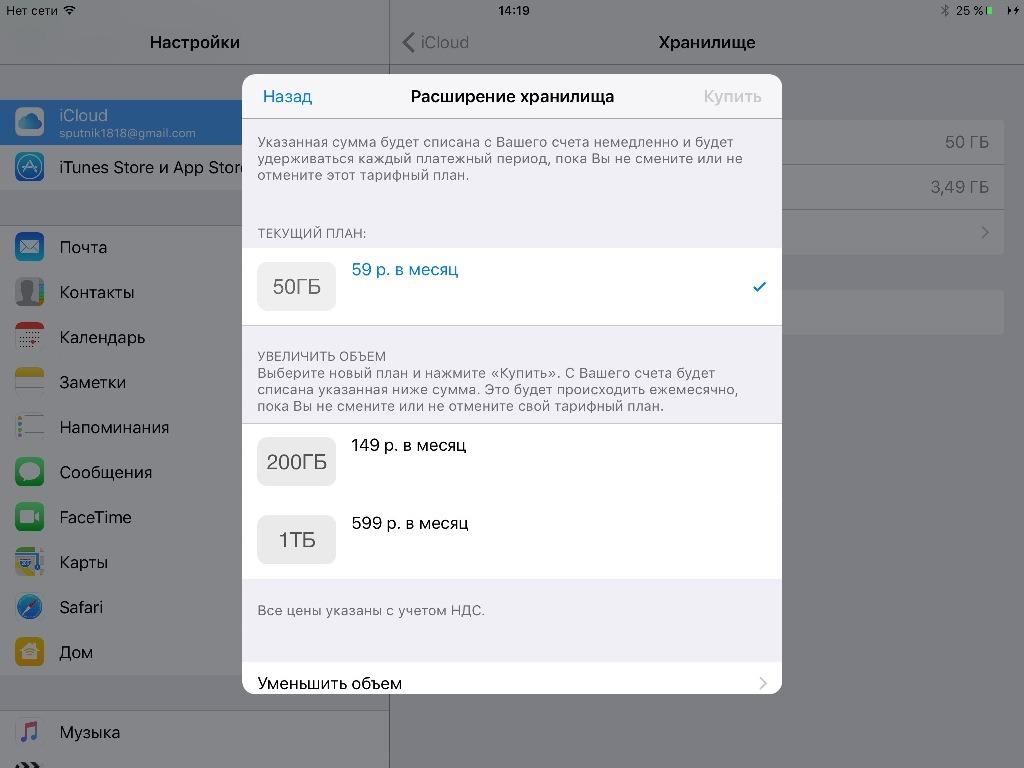 Отказ от подписки на сервисы iCloud и iTunes Match