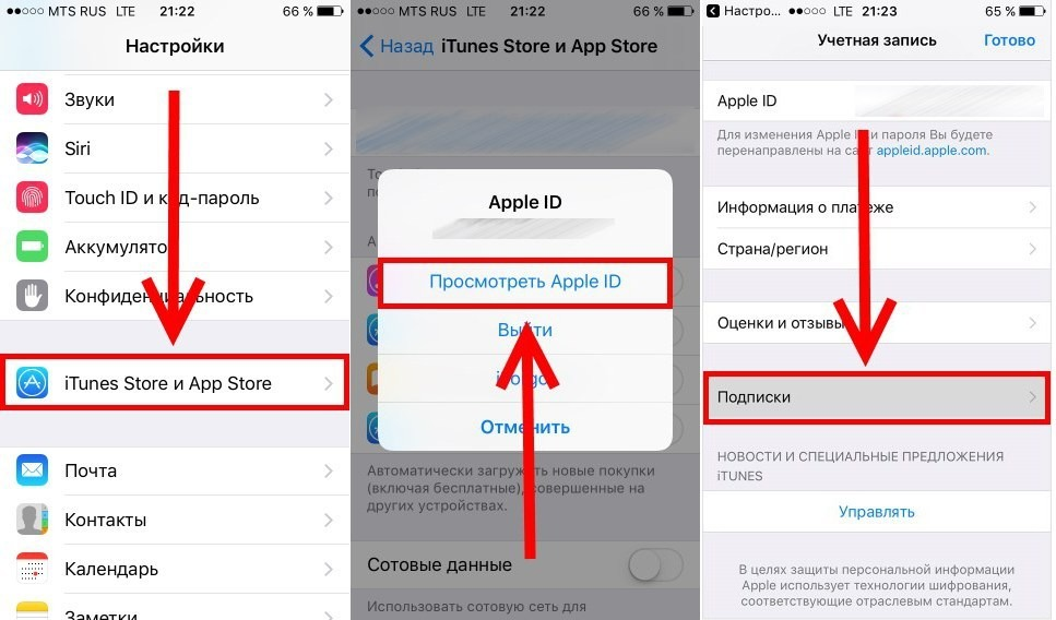 Отписка при версии iOS до 12.1.4