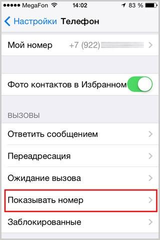 деактивация показа номера в айфоне