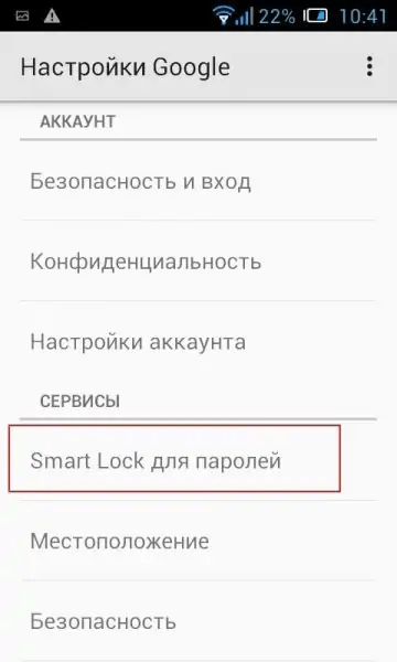 открыть Smart Lock для паролей