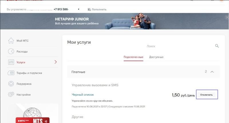 """Раздел """"Услуги"""" личного кабинета МТС"""