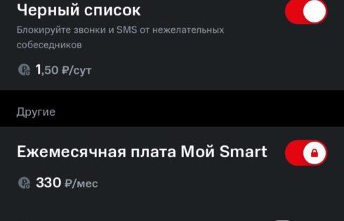 """Деактивация услуги """"Черный список"""""""