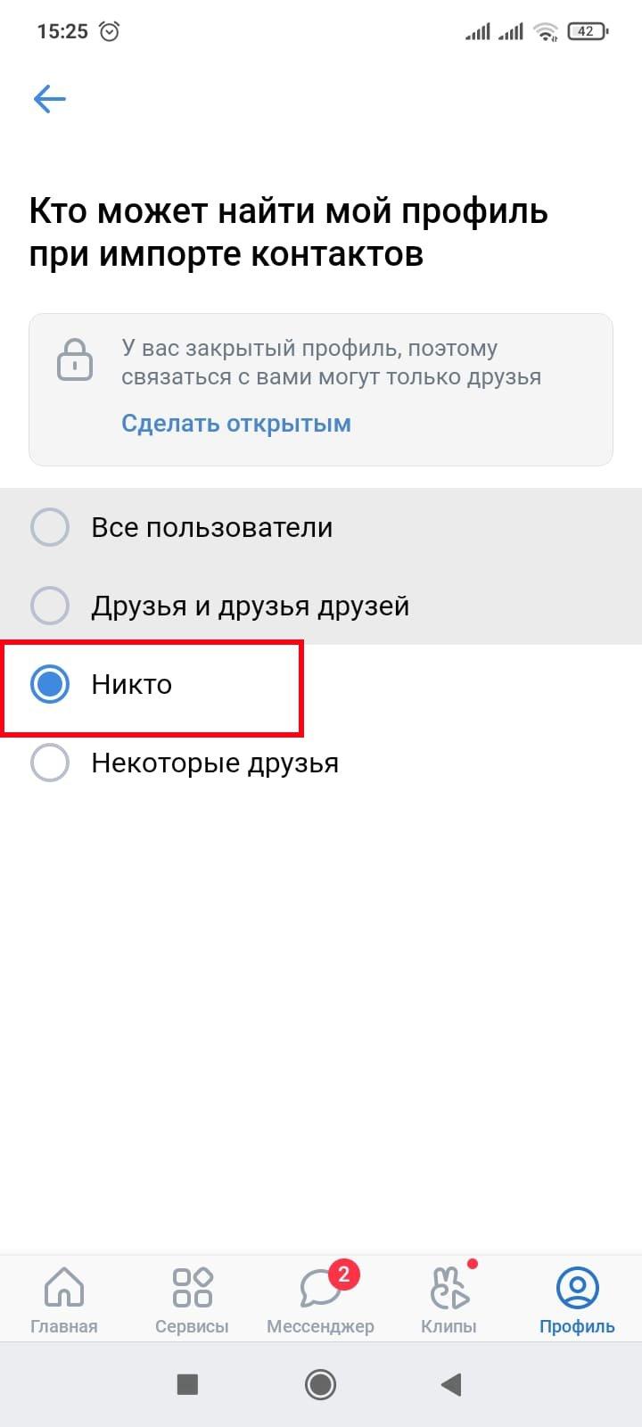 выставление параметра «Кто может найти мой профиль при импорте контактов»