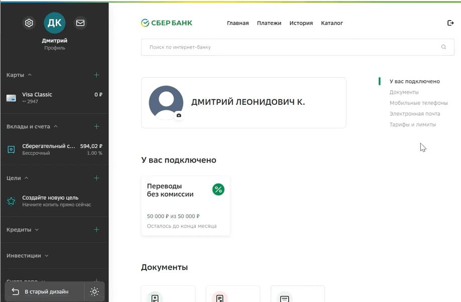 Вход на сайт Сбербанка
