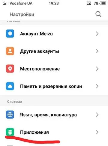 Вход в приложения