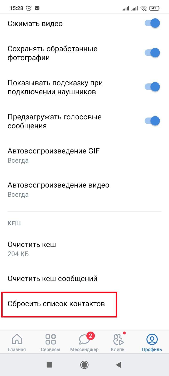 Выбор пункта «Сбросить список контактов»