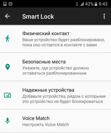 Настройка Smart Lock
