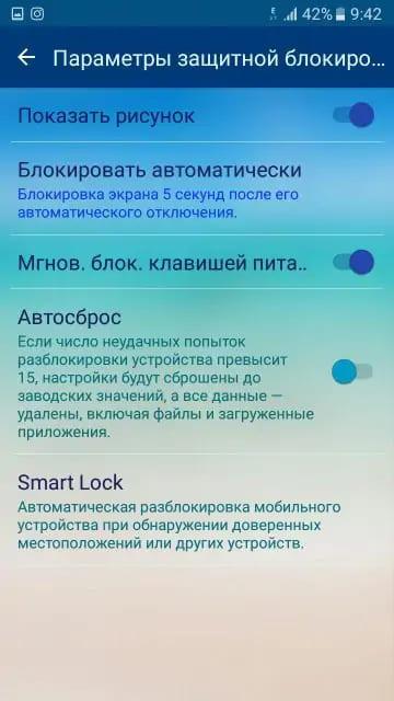 вход в «Smart Lock»