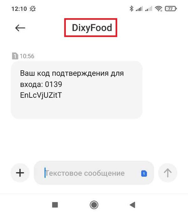 Пример СМС с кодом подтверждения от DixyFood