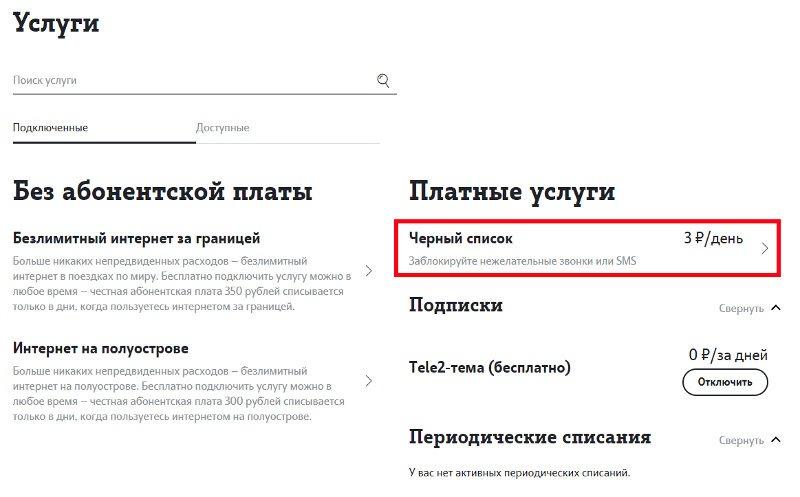 """Поиск услуги """"Черный список"""" в личном кабинете Теле2"""