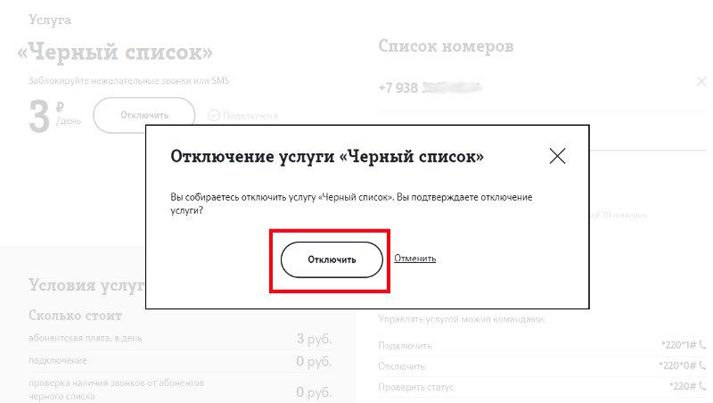 """Подтверждение отключения услуги """"Черный список"""" в личном кабинете Теле2"""