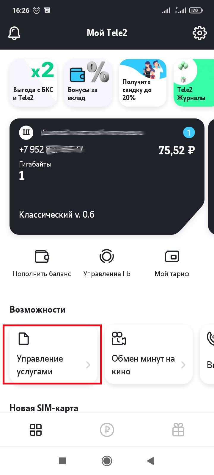 Вход в приложение Теле2
