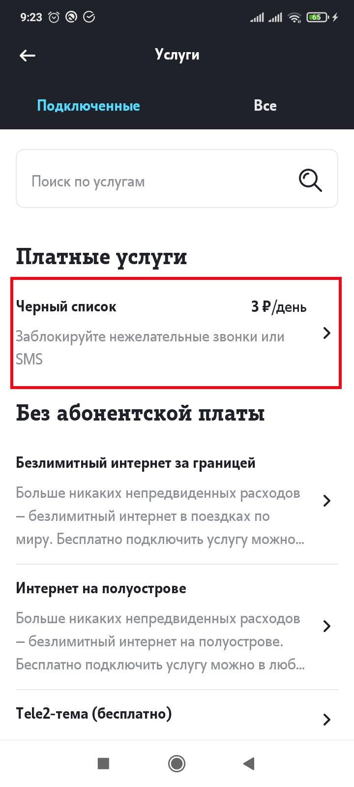 """Поиск услуги """"Черный список"""" в приложении Теле2"""