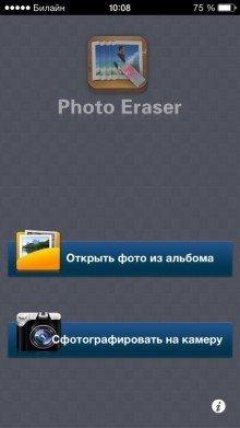 Выбор изображения в Photo Eraser