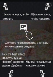 Редактирование итога обработки фото в Photo Eraser