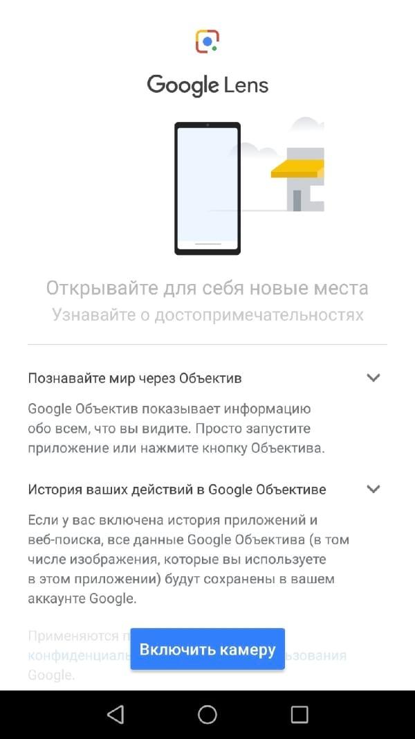 Google Lens для Андроид