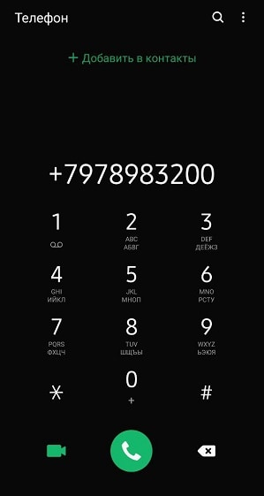 набор номера на мобильном