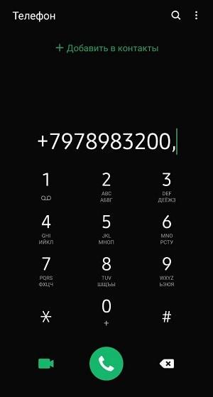 ввод , при наборе номера на мобильном