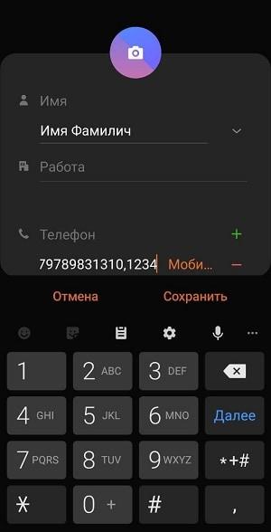 ввод номера нового контакта