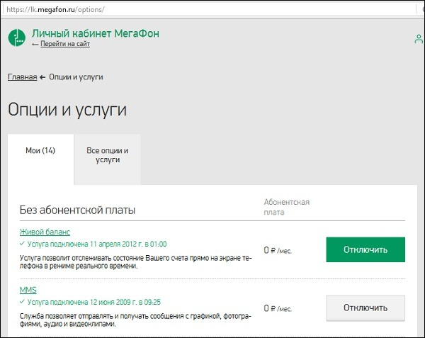 отвязка от платных подписок через сайт Мегафона